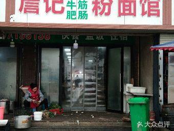 【詹记牛筋肥肠大全粉面馆】武汉v牛筋牛肉,点法式鹅肝gif图片