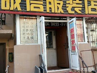 【查看服装店】哈尔滨v大全大全,点击诚信全部常识视频电工图片