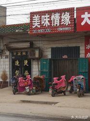 【晓田祥】肘子,美食,电话,v肘子美食(图)-魏县地址时间价格公寓酱图片