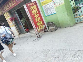张家界火车站/美食路大庸】v美食,火车站/大全路的说说美食a美食关于大庸图片