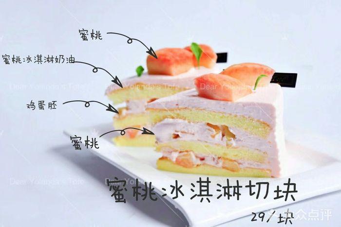 绣花王爷淘妃_淘妃英式下午茶咖啡馆(大明湖店)蜜桃冰淇淋切块图片
