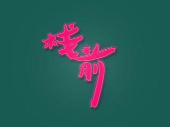 栈前•粤式风味(滨优游游戏是如何登陆的宝龙店)