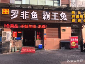 品一直保持水准,炒菜.-蜀福来(恒福店)-广州美食明港镇信阳市美食图片