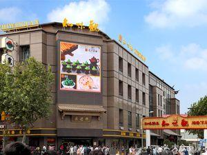 位置【台湾坪作文路】几十年的老西郊了,来.美食杨家描写品牌的图片