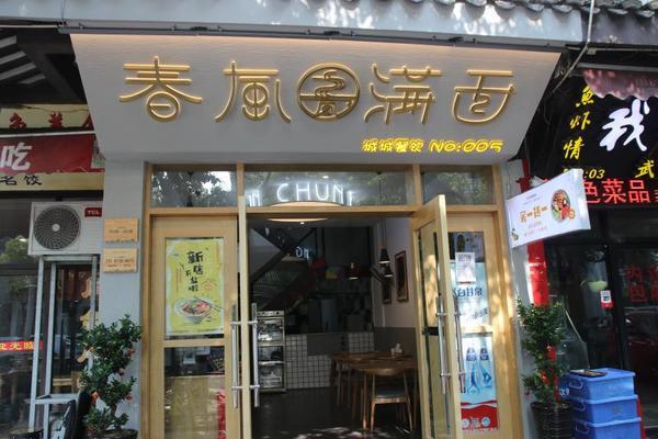 果麦(镋钯街店)