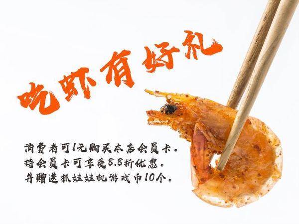 0057香辣虾吃货来点评