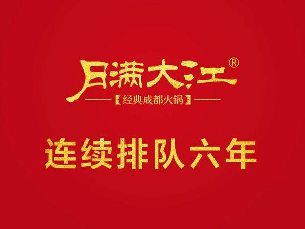 月满大江火锅(科华店)