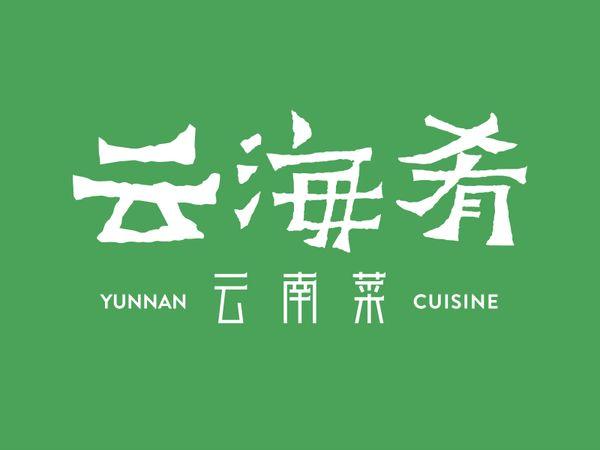 云海肴云南菜(朝阳大悦城店)