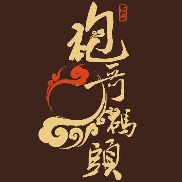 重庆袍哥码头老火锅