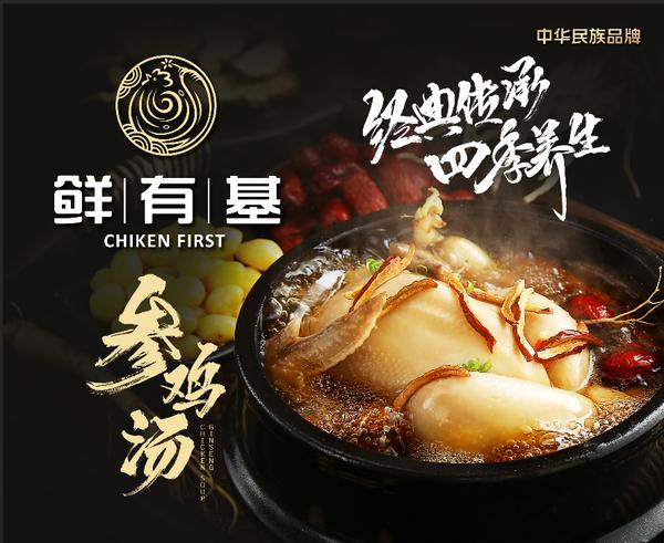 鲜有基参鸡汤(张师傅望京港旅店)