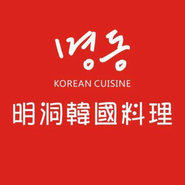 明洞韩国料理(下沙店)