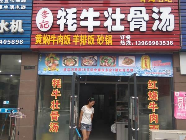 江湖虾扯蛋餐饮连锁(十字街店)