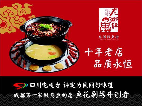 重庆乌鱼庄·龙滋鲜
