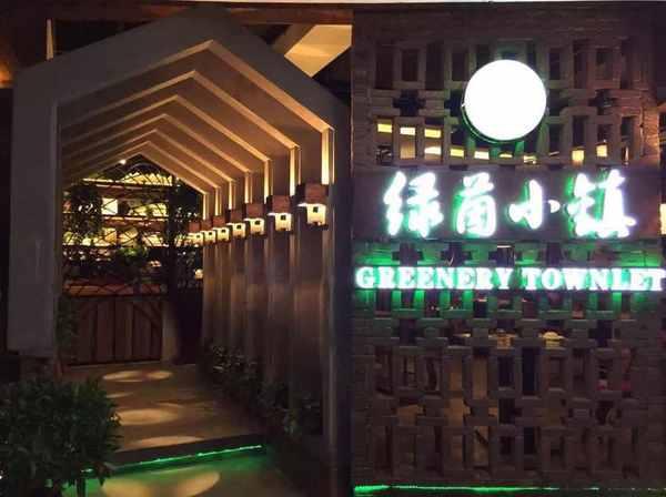 城良三文鱼餐厅(新河路店)