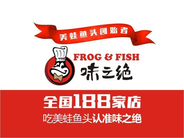 味之绝美蛙鱼头火锅(华阳二店)感觉怎么样?