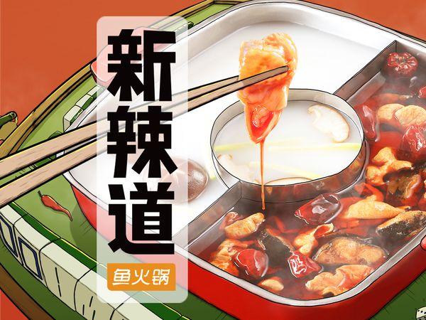 新辣道鱼火锅(大悦城店)吃货们怎么看?