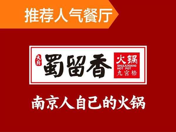 蜀留香九宫格火锅(新街口总店)