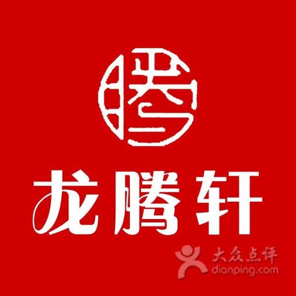 龙腾轩(沙河店)