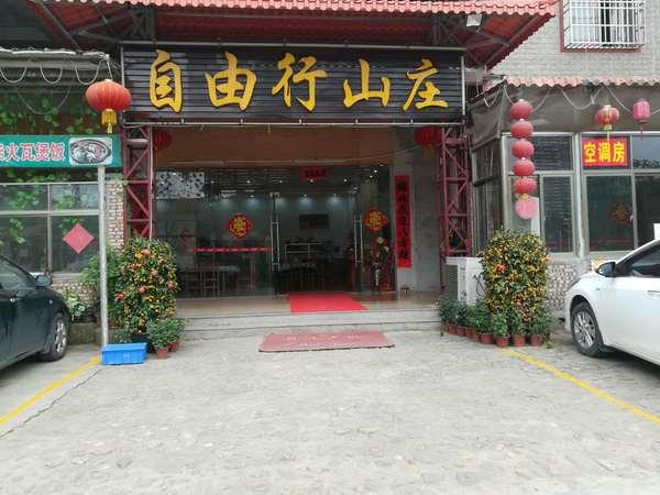 园外园汤团(地铁站店)