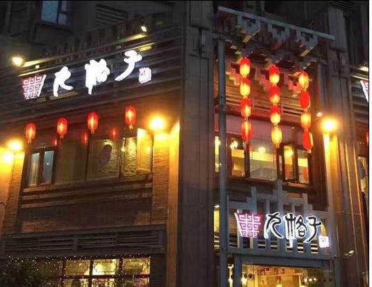 醉劉小酒馆(农家乐)