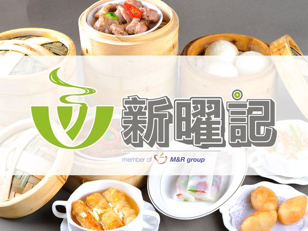 香港新曜记茶餐厅(双城大厦店)