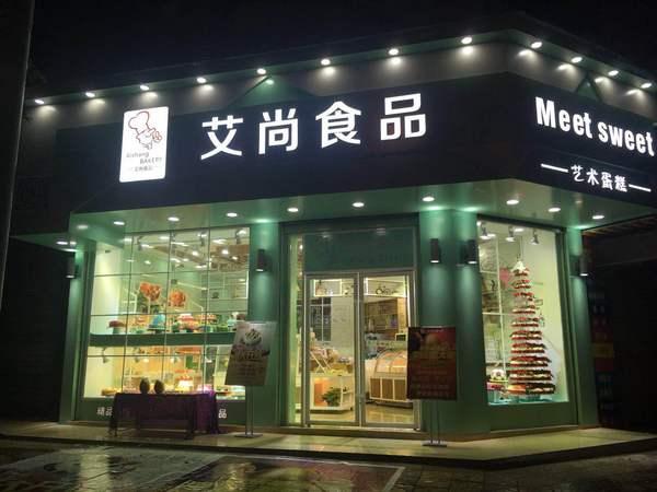 食尚府老粥肉饼店(玫瑰园店)