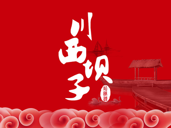 川西坝子红码头(双楠店)