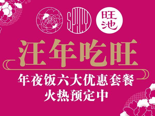 旺池川菜(朝北大悦城店)好吃吗?