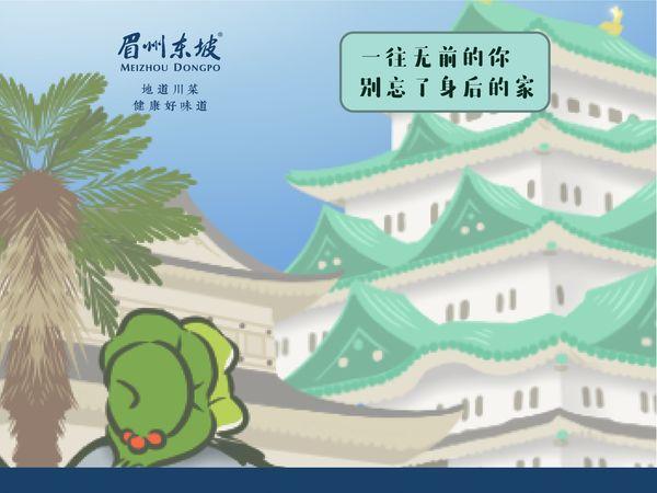 眉州东坡(亚运村店)