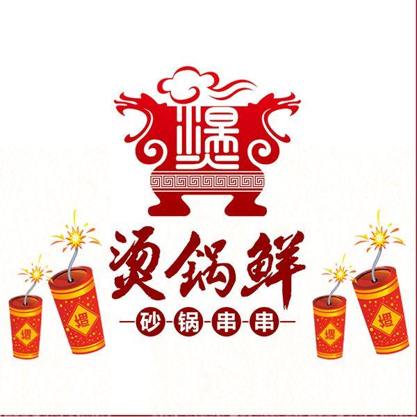 烫锅鲜砂锅串串(江汉路店)味道怎么样?