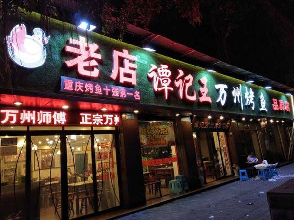 谭记王正宗万州烤鱼(沙坪坝总店)