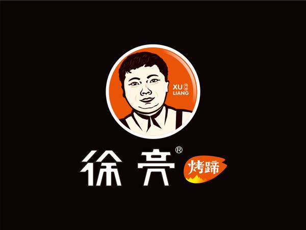 徐亮胖哥烤蹄(建设路店)味道不错