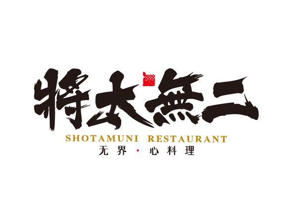 将太无二(金泉广场餐厅)