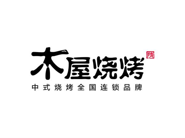 木屋烧烤(海光寺店)