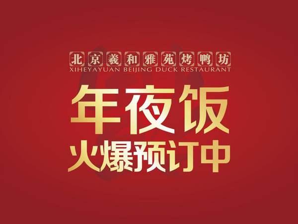 北京羲和雅苑烤鸭坊(银河国际店)