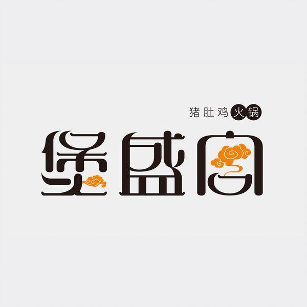 煲盛宫锅物料理(新街口石鼓路店)