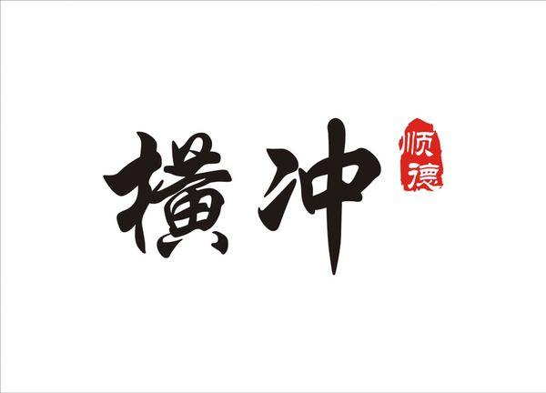 一爪天下(赵伍路店)