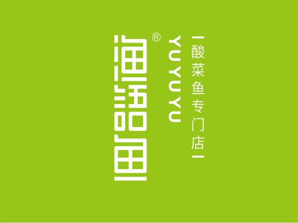 渔语鱼•酸菜鱼专门店(皇庭广场店)大家怎么看?