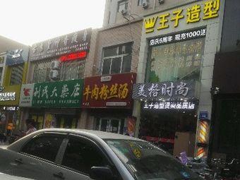 利民大药店(水晶城连锁店)