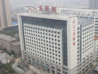核工业二一五医院(北门)