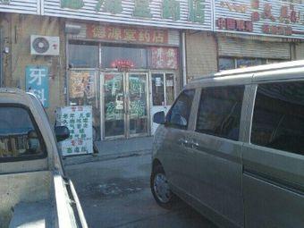 德源堂药店