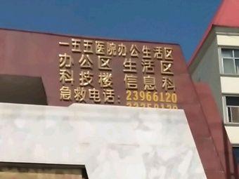 一五五中心医院