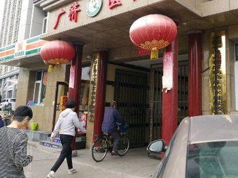 山西广济医院