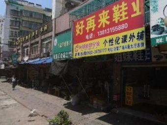 曹祖庆中医内科诊所