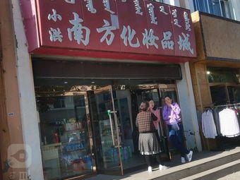 小洪南方化妆品城(时代购物中心店)