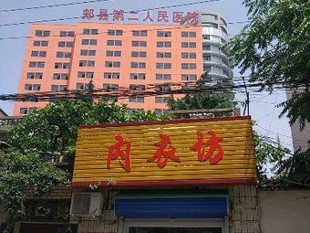 郏县第二人民医院