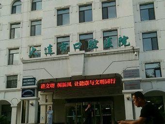 大连口腔医院(长江街门诊部)