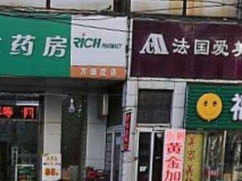 瑞澄大藥房(萬德莊店)