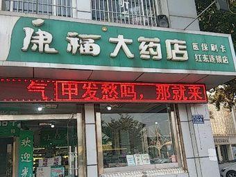 康福大药店(红星东路店)