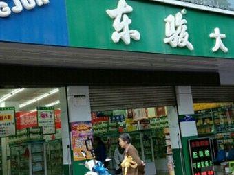 东骏大药房(大理迎宾店)
